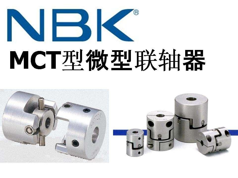日本NBK联轴器